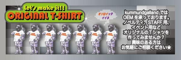 オリジナルTシャツ オーダー